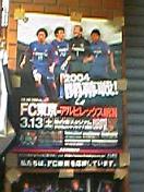 開幕戦ポスター